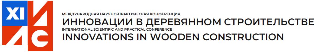 Международная научно-практическая конференция «Инновации в деревянном строительстве»