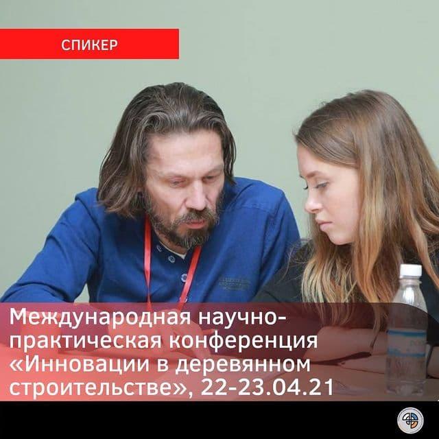 3 вопроса техническому директору HolzProektBüro Евгению Крупину, технических директор HolzProektBüro