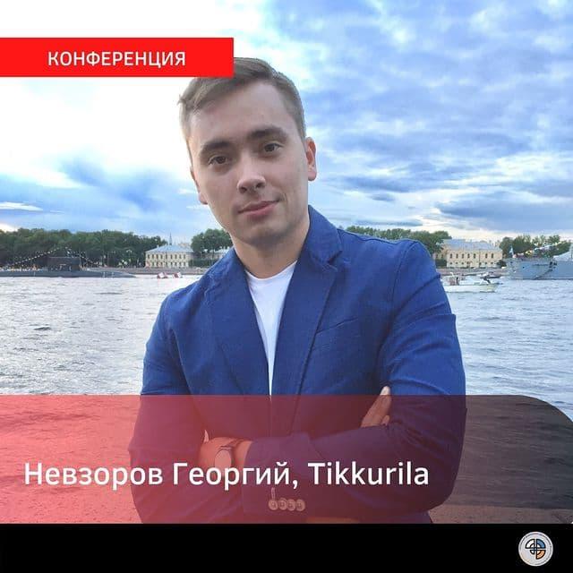 2 вопроса к спикеру конференции, Невзорову Георгию, компания Tikkurila
